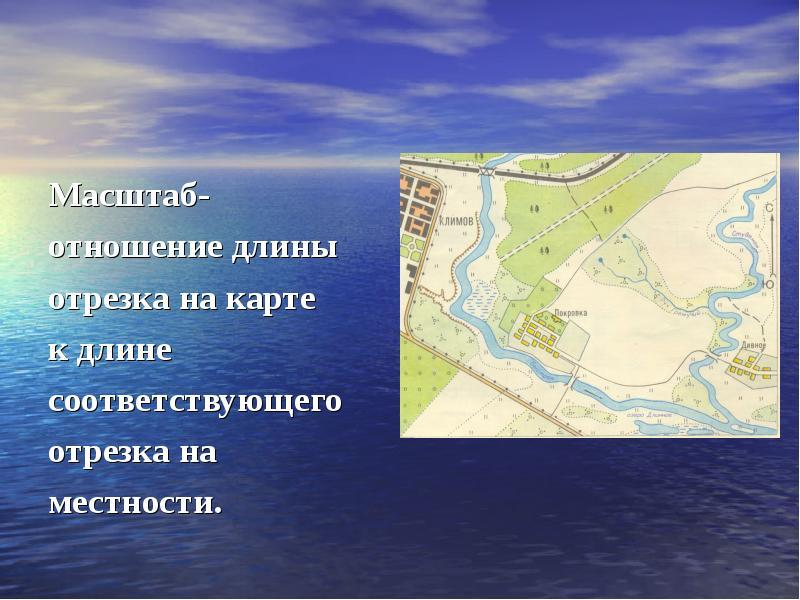 Масштаб- отношение длины отрезка на карте к длине соответствующего отрезка на местности.
