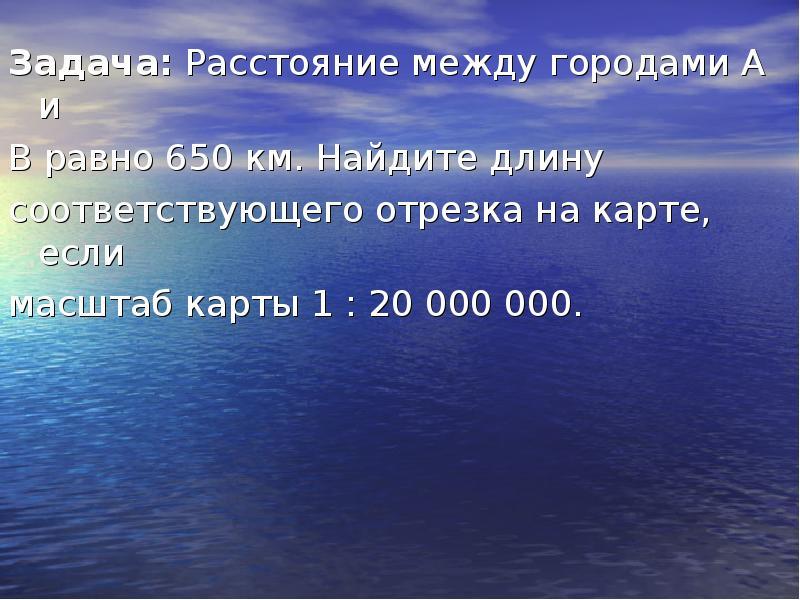 Задача: Расстояние между городами А и Задача: Расстояние между городами А и В равно 650 км. Найдите