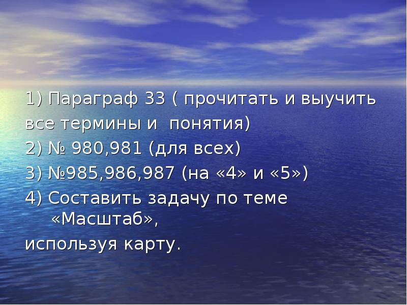 1) Параграф 33 ( прочитать и выучить все термины и понятия) 2) № 980,981 (для всех) 3) №985,986,987