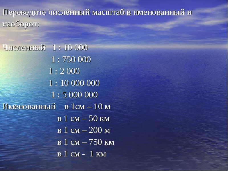 Переведите численный масштаб в именованный и Переведите численный масштаб в именованный и наоборот: