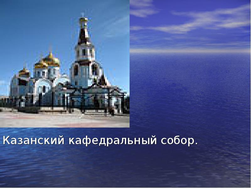 Казанский кафедральный собор.