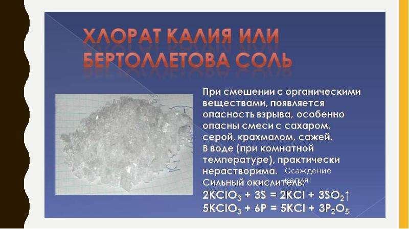 Галогены. Межгалогенные соединения, рис. 6