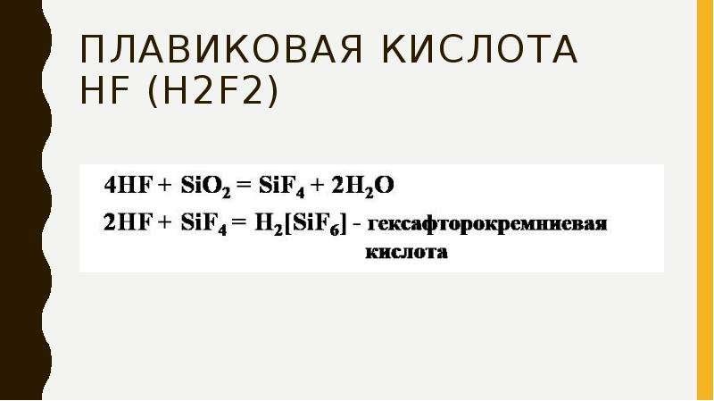 Плавиковая кислота HF (H2F2)
