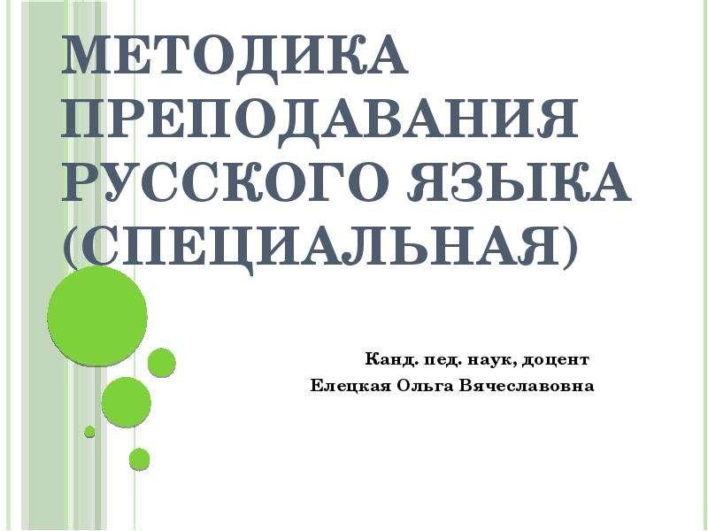Презентация Методика преподавания русского языка (специальная)