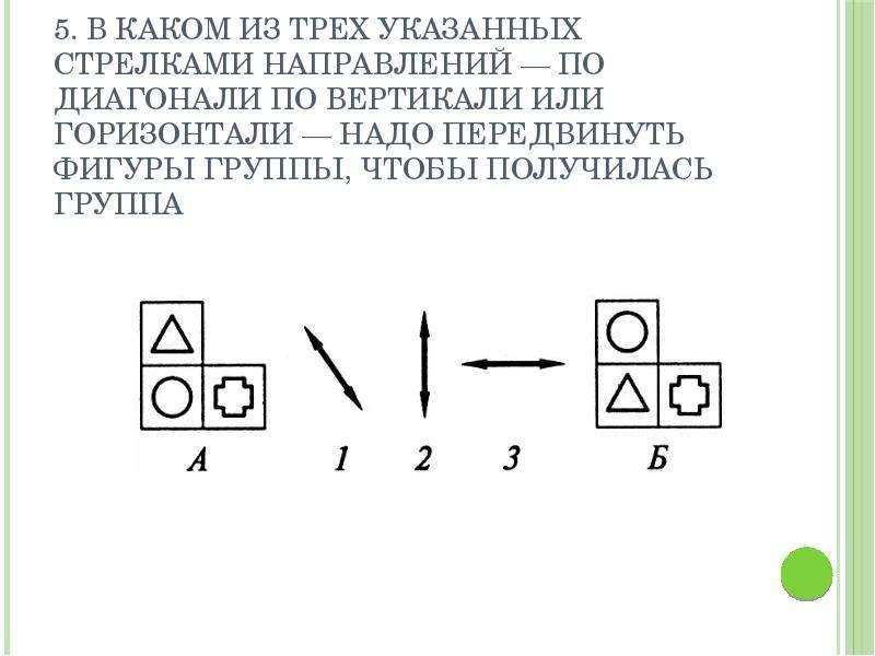 5. В каком из трех указанных стрелками направлений — по диагонали по вертикали или горизонтали — над