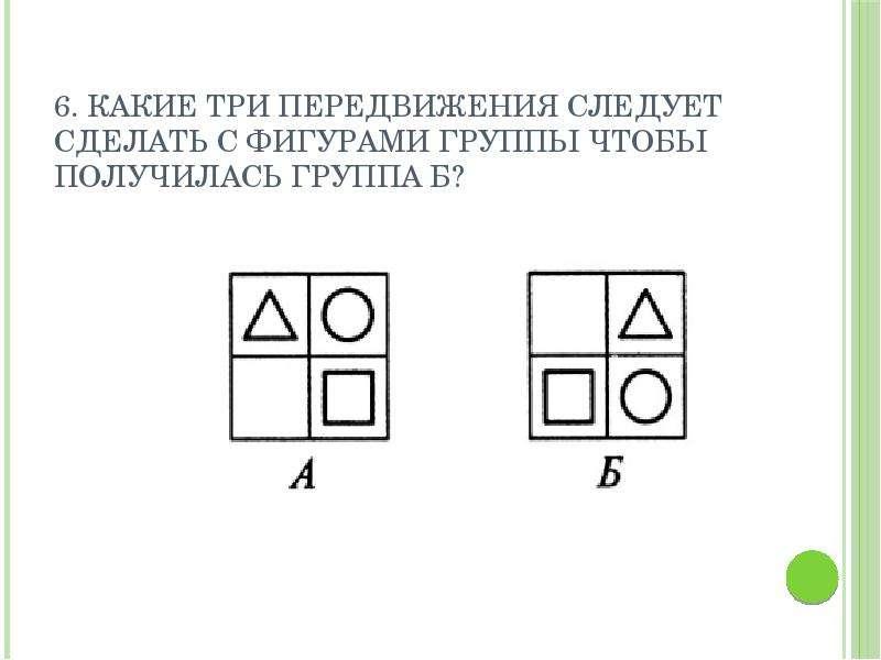 6. Какие три передвижения следует сделать с фигурами группы чтобы получилась группа Б?