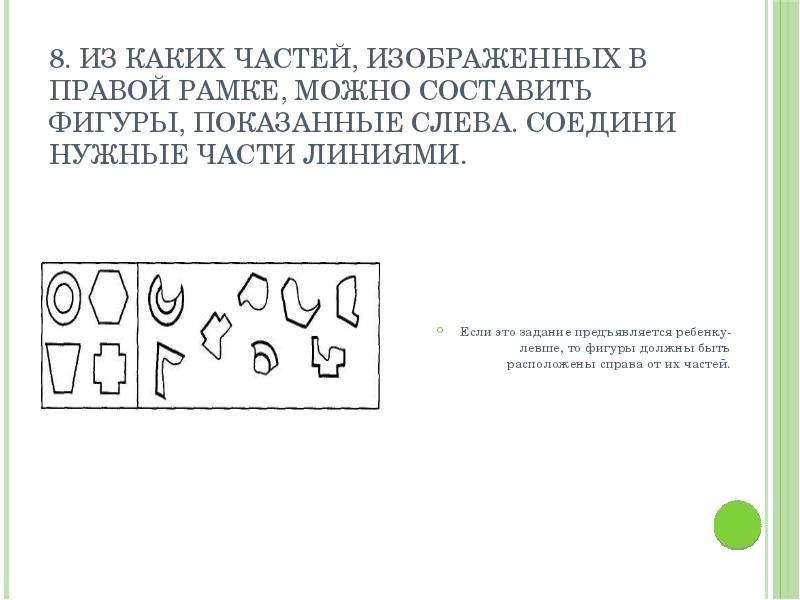 8. Из каких частей, изображенных в правой рамке, можно составить фигуры, показанные слева. Соедини н