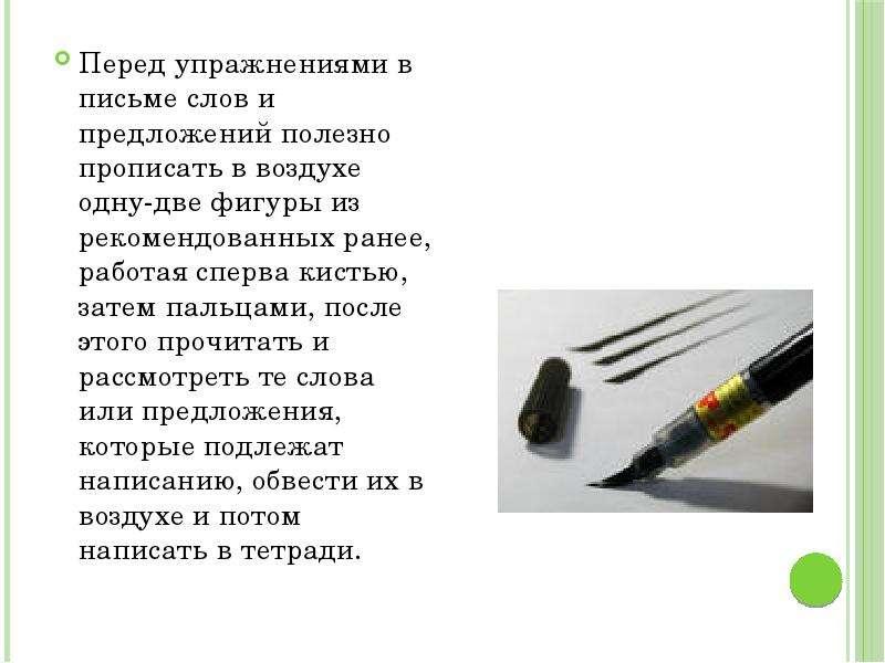 Перед упражнениями в письме слов и предложений полезно прописать в воздухе одну-две фигуры из рекоме