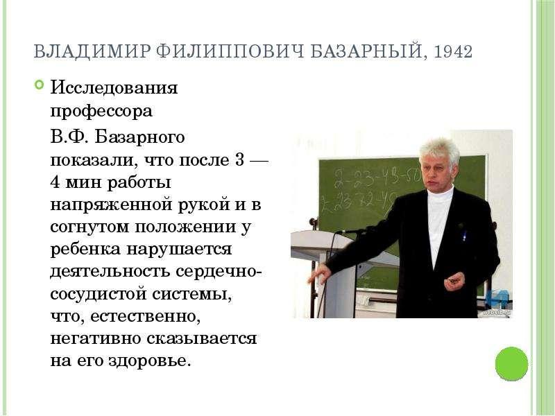 Владимир Филиппович Базарный, 1942 Исследования профессора В. Ф. Базарного показали, что после 3 — 4