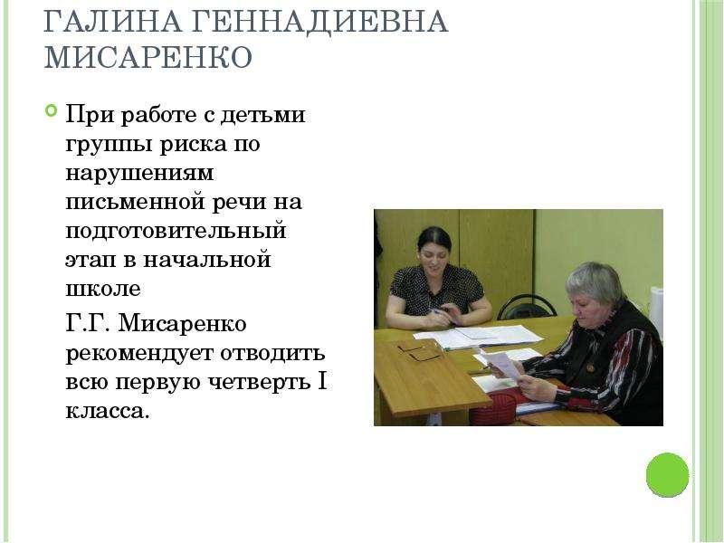 Галина Геннадиевна Мисаренко При работе с детьми группы риска по нарушениям письменной речи на подго