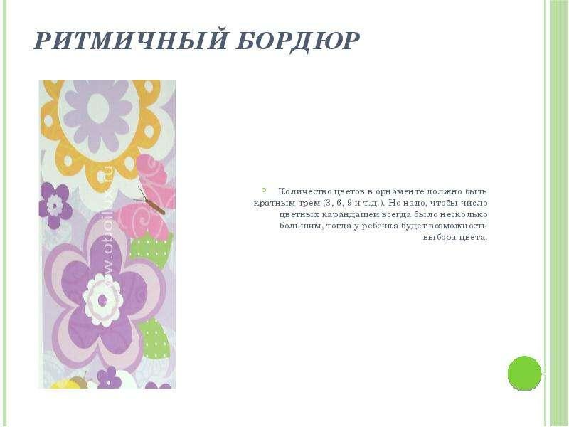 Ритмичный бордюр Количество цветов в орнаменте должно быть кратным трем (3, 6, 9 и т. д. ). Но надо,