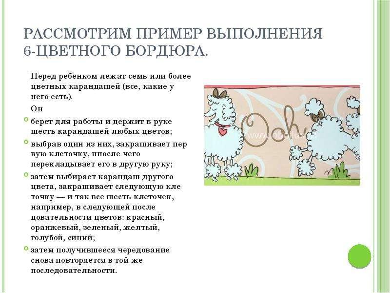 Рассмотрим пример выполнения 6-цветного бордюра. Перед ребенком лежат семь или более цветных каранда