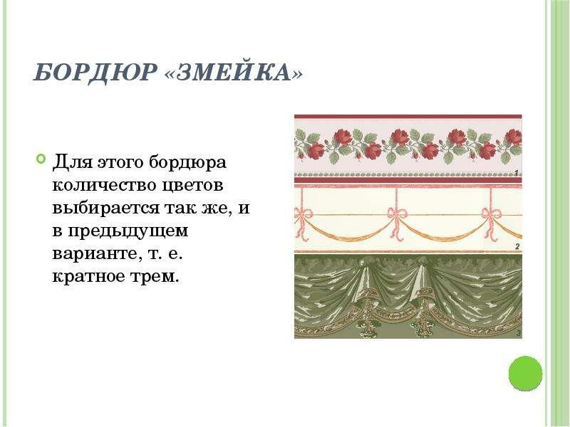 Бордюр «Змейка» Для этого бордюра количество цветов выбирается так же, и в предыдущем варианте, т. е