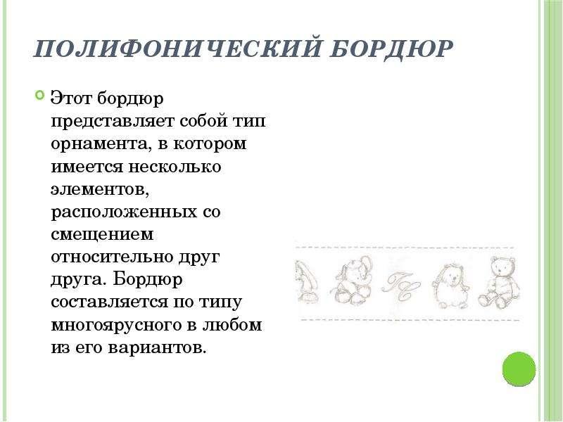 Полифонический бордюр Этот бордюр представляет собой тип орнамента, в котором имеется несколько элем