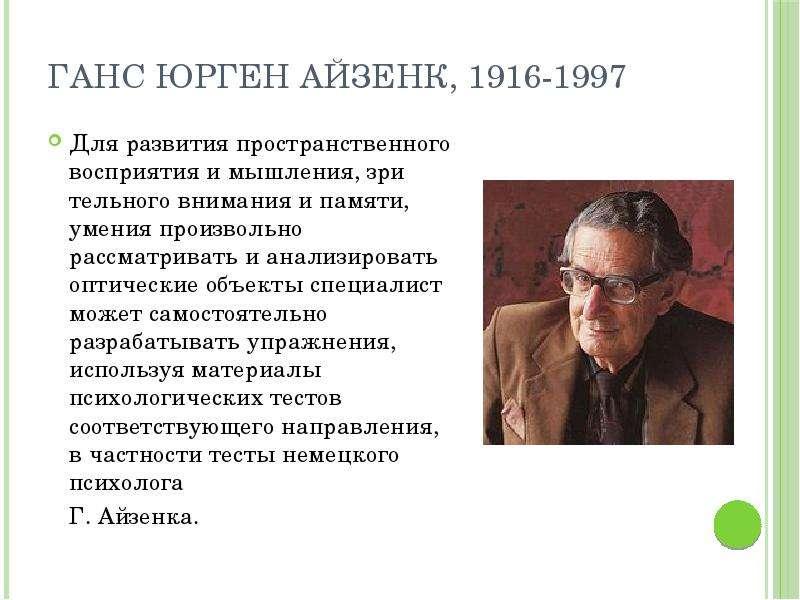 Ганс Юрген Айзенк, 1916-1997 Для развития пространственного восприятия и мышления, зрительного вним