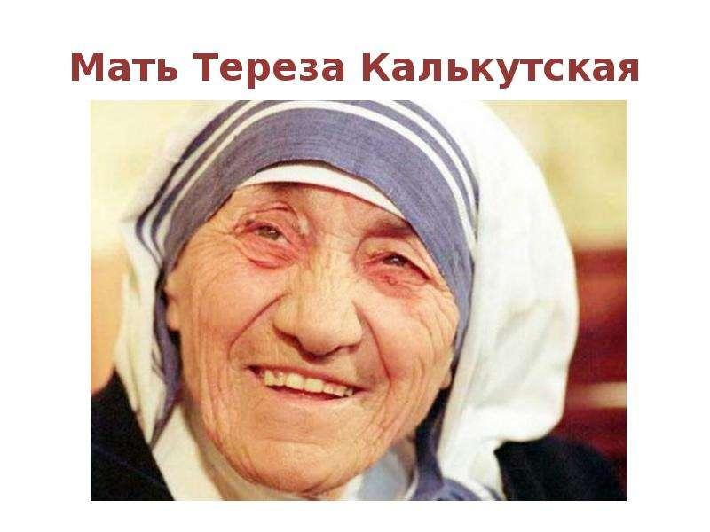 Мать Тереза Калькутская