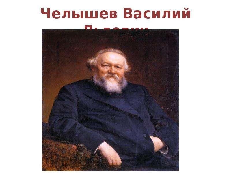 Челышев Василий Львович