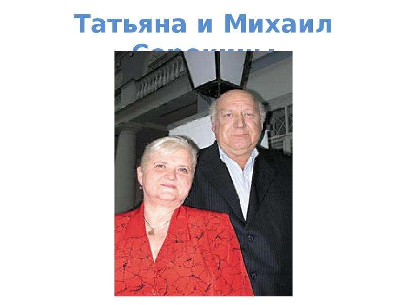 Татьяна и Михаил Сорокины