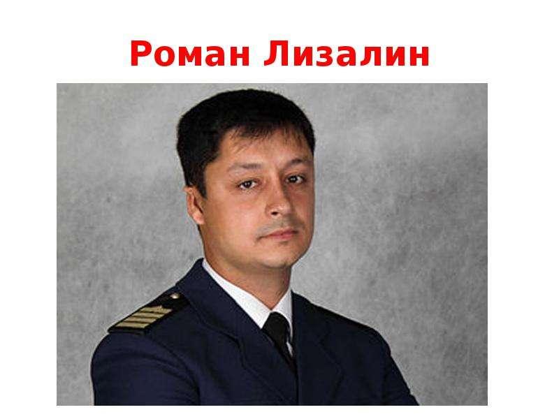 Роман Лизалин