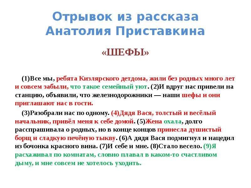 Отрывок из рассказа Анатолия Приставкина «ШЕФЫ» (1)Все мы, ребята Кизлярского детдома, жили без родн