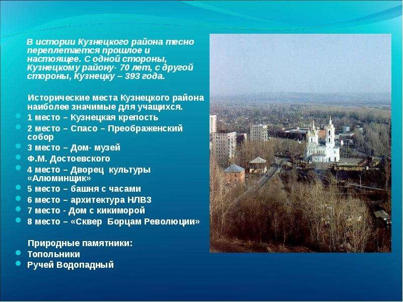В истории Кузнецкого района тесно переплетается прошлое и настоящее. С одной стороны, Кузнецкому рай
