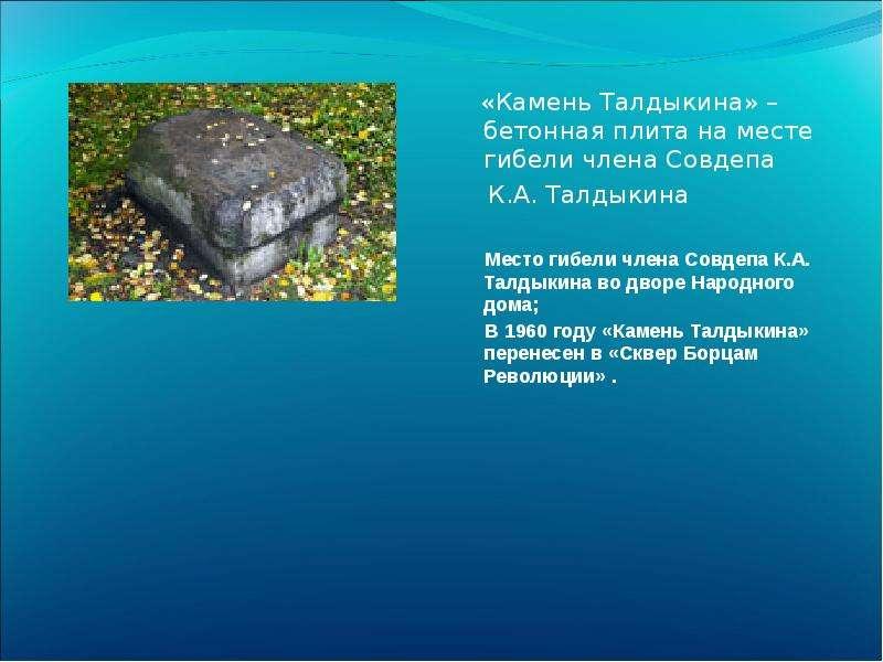 «Камень Талдыкина» – бетонная плита на месте гибели члена Совдепа «Камень Талдыкина» – бетонная плит