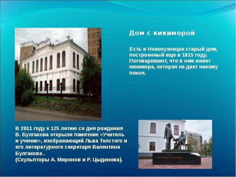 Дом с кикиморой Дом с кикиморой Есть в Новокузнецке старый дом, построенный еще в 1815 году. Поговар