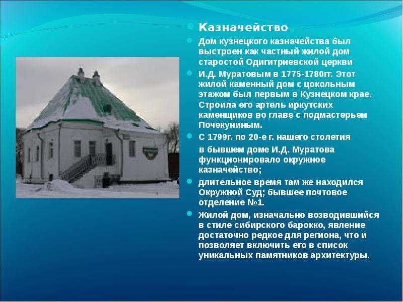 Казначейство Казначейство Дом кузнецкого казначейства был выстроен как частный жилой дом старостой О