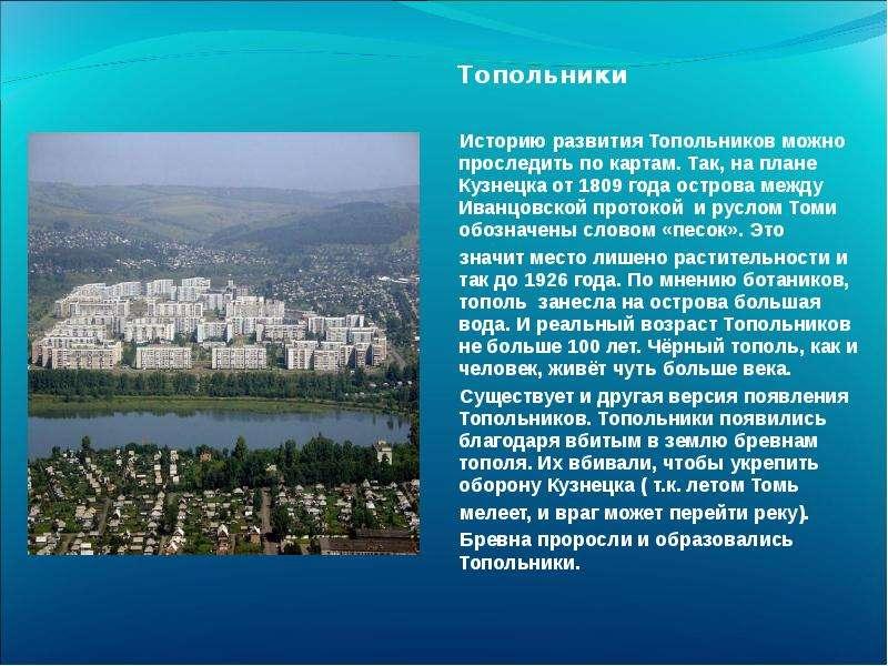Топольники Топольники Историю развития Топольников можно проследить по картам. Так, на плане Кузнецк