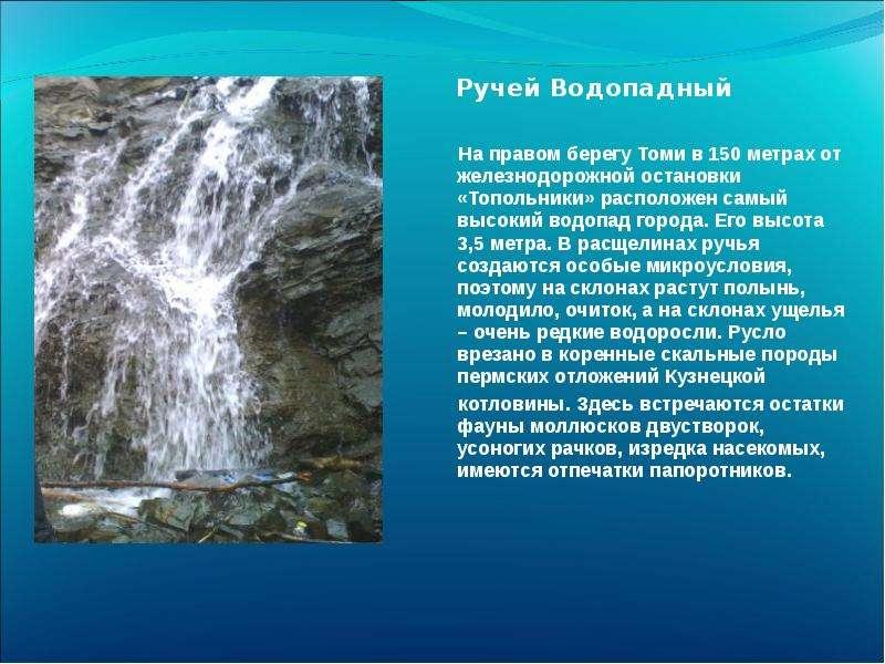Ручей Водопадный Ручей Водопадный На правом берегу Томи в 150 метрах от железнодорожной остановки «Т