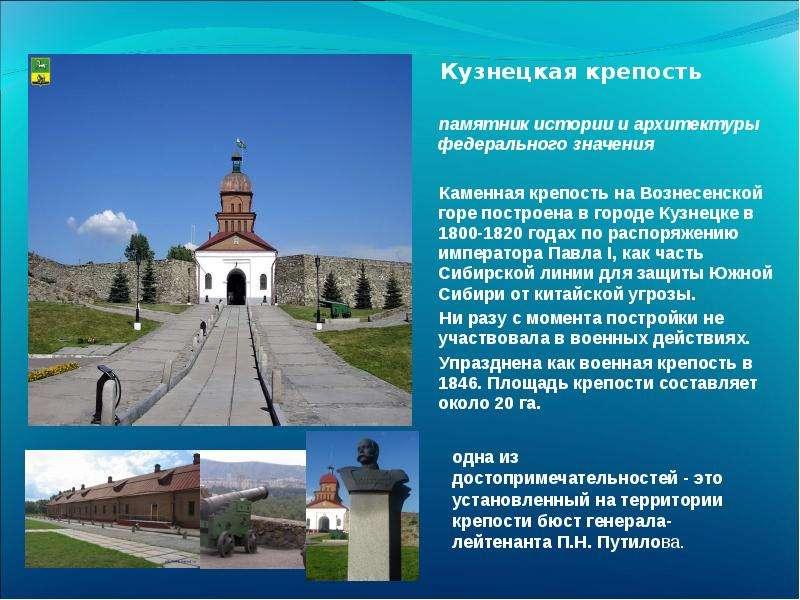 Кузнецкая крепость Кузнецкая крепость памятник истории и архитектуры федерального значения Каменная