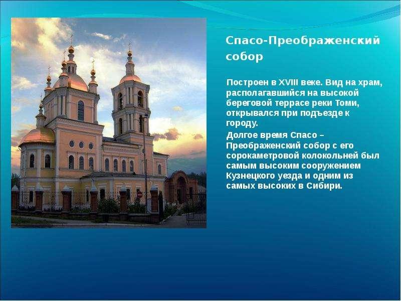 Спасо-Преображенский собор Построен в XVIII веке. Вид на храм, располагавшийся на высокой береговой