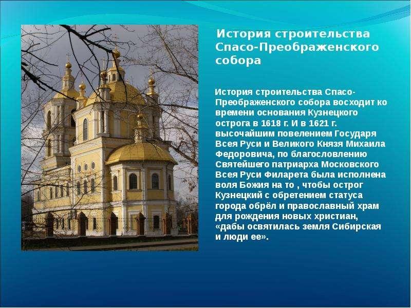 История строительства Спасо-Преображенского собора История строительства Спасо-Преображенского собор