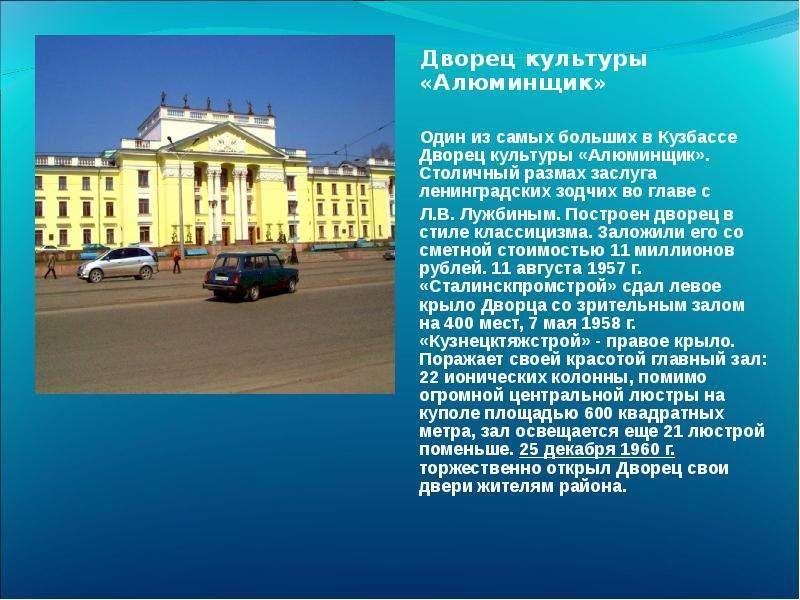 Дворец культуры «Алюминщик» Дворец культуры «Алюминщик» Один из самых больших в Кузбассе Дворец куль