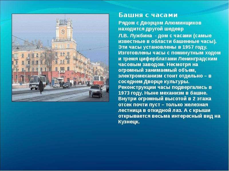 Башня с часами Рядом с Дворцом Алюминщиков находится другой шедевр Л. В. Лужбина - дом с часами (сам