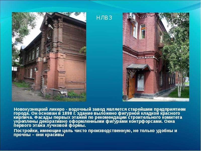 Новокузнецкий ликеро - водочный завод является старейшим предприятием города. Он основан в 1898 г. з