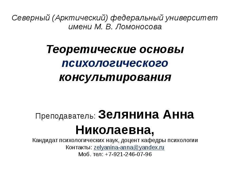 Презентация Теоретические основы психологического консультирования