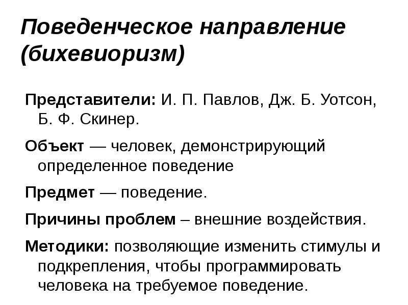 Поведенческое направление (бихевиоризм) Представители: И. П. Павлов, Дж. Б. Уотсон, Б. Ф. Скинер. Об
