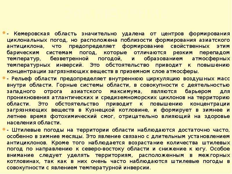 ЗАКЛЮЧЕНИЕ - Кемеровская область значительно удалена от центров формирования циклональных погод, но