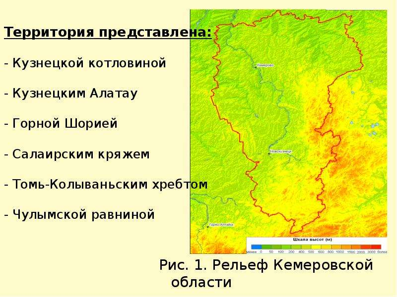 Рис. 1. Рельеф Кемеровской области
