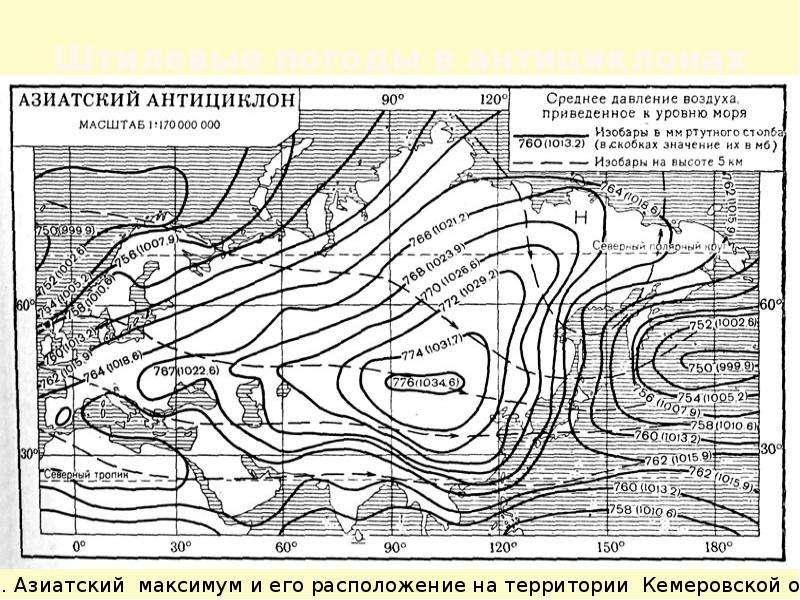 Штилевые погоды в антициклонах