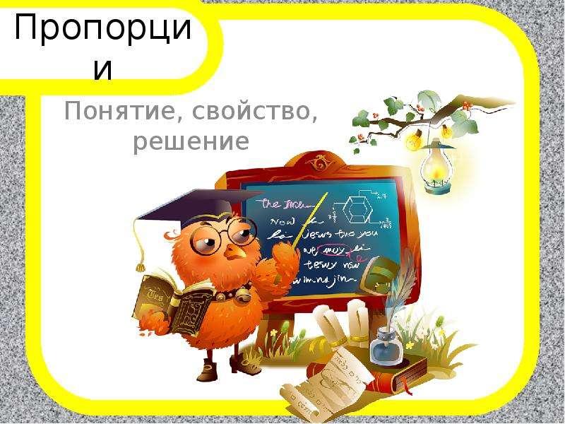 Презентация Пропорции. Понятие, свойство, решение