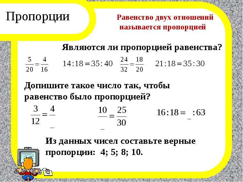 Пропорции Равенство двух отношений называется пропорцией