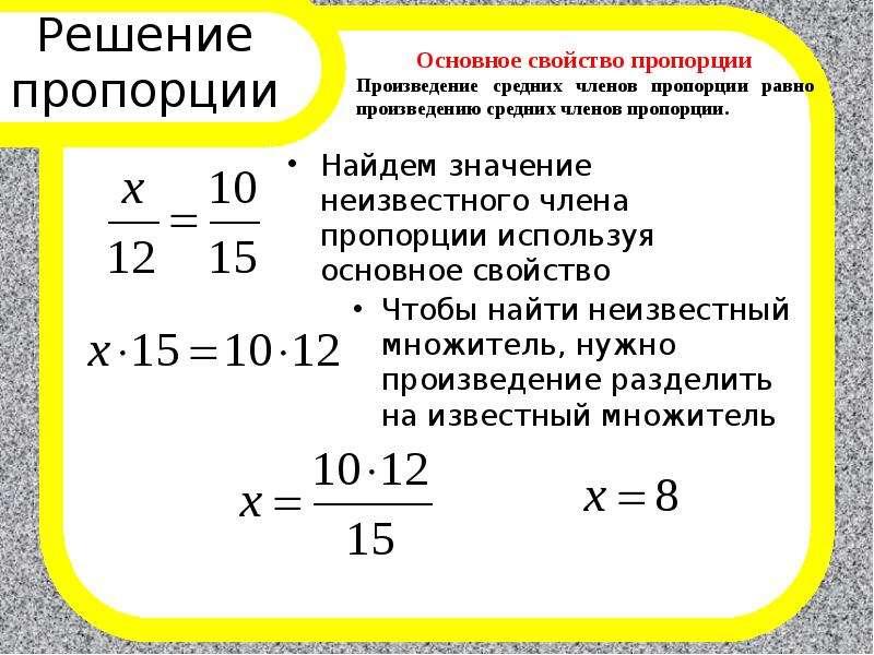Решение пропорции Найдем значение неизвестного члена пропорции используя основное свойство