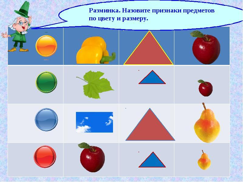 Признаки предметов по цвету и размеру, слайд 2