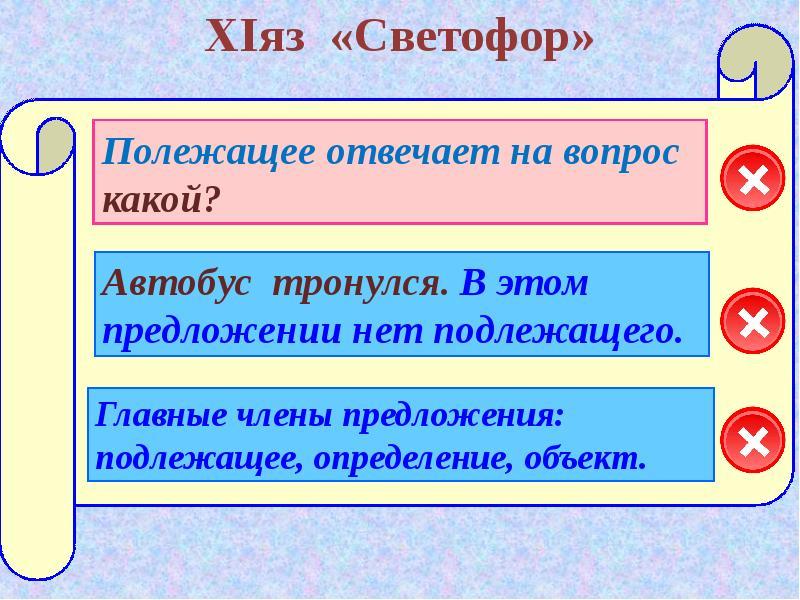 ХIяз «Светофор»