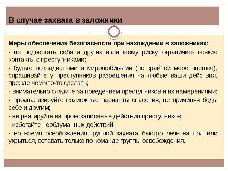 В случае захвата в заложники Меры обеспечения безопасности при нахождении в заложниках: - не подверг