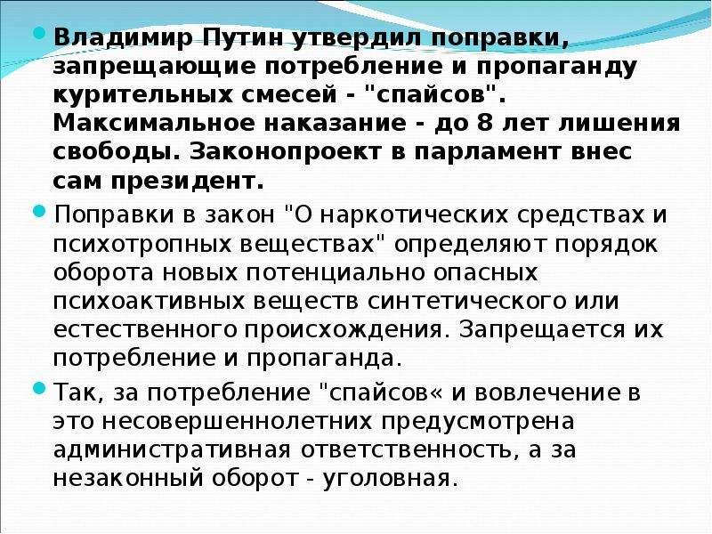 """Владимир Путин утвердил поправки, запрещающие потребление и пропаганду курительных смесей - """"сп"""