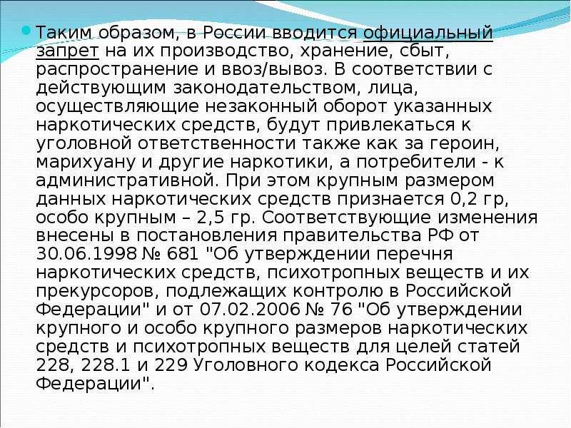 Таким образом, в России вводится официальный запрет на их производство, хранение, сбыт, распростране