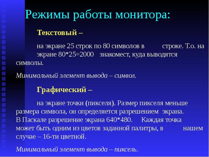 Режимы работы монитора: